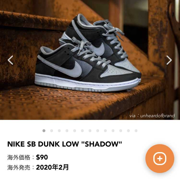 "NIKE SB DUNK Low Pro J-Pack   ""SHADOW """