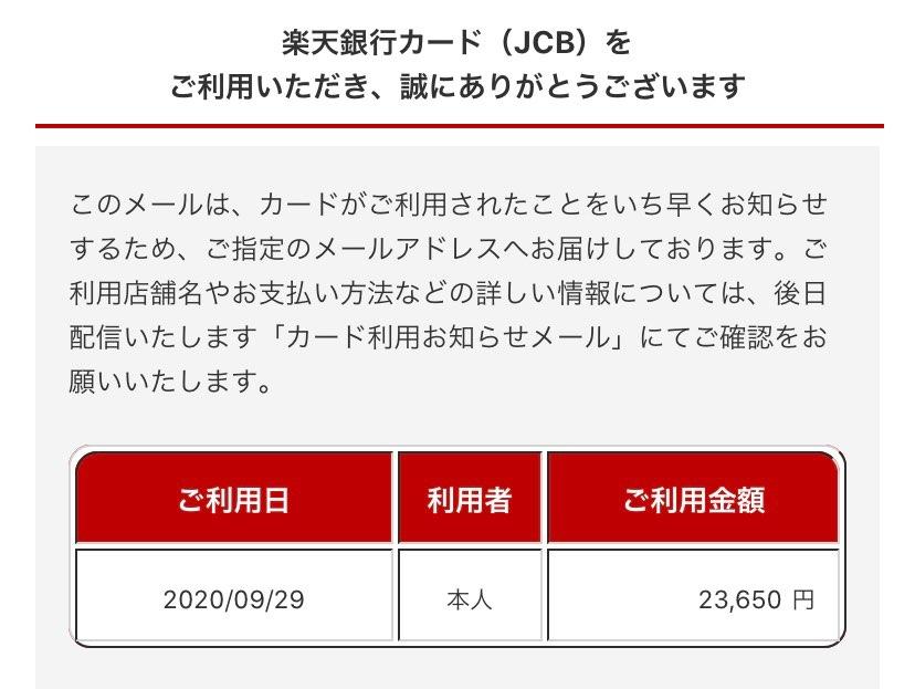 昨日付の23,650円のクレジット決済通知来たけど何が当たったんだろう?🤔