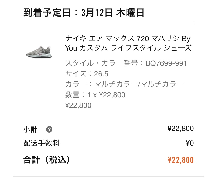 購入完了!