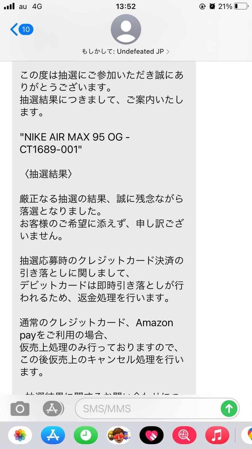 snkrs、アホモス、アンディ、kith、A +S、SNS、gr8全部ハズレで海