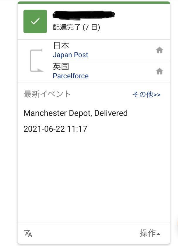 返送品が昨日到着したらしいが、郵便局の追跡だとまだ反映されてない。PSGからの受