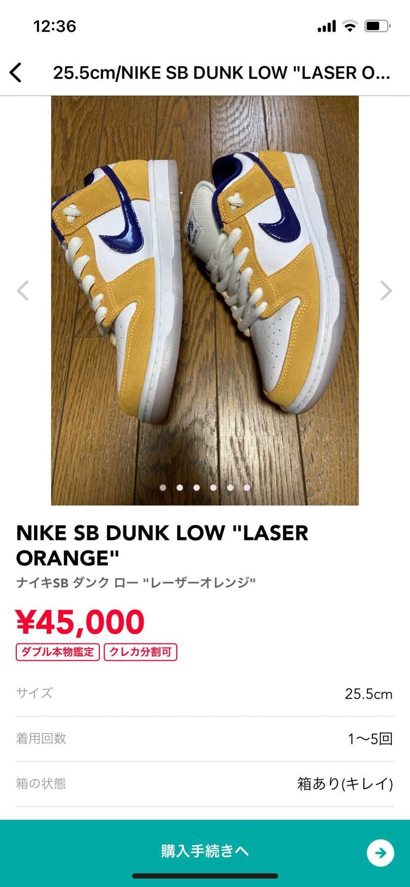 SB Dunk25.5 もう少し安く売ってくれる方がいらっしゃいますか?履きたい