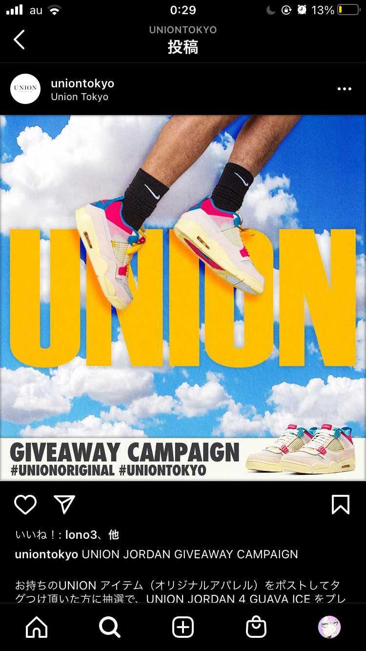 UNIONのJORDAN4抽選で結構UNION JORDAN 4の靴だけの着用写