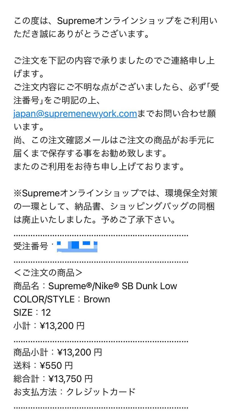 昨日のダンクも今日のAJ1も買えず… ダメ元でsupremeダンク挑戦。 奇