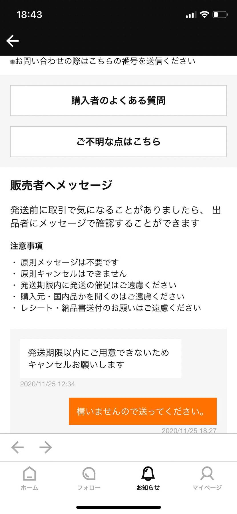 数千円上がっただけでキャンセルする出品者が多すぎる。 シンプルに常識なさすぎる