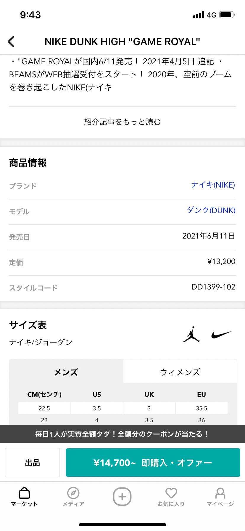 定価が13000円ちょっとで転売価格15000円ってことは…送料とかでプラスマイ