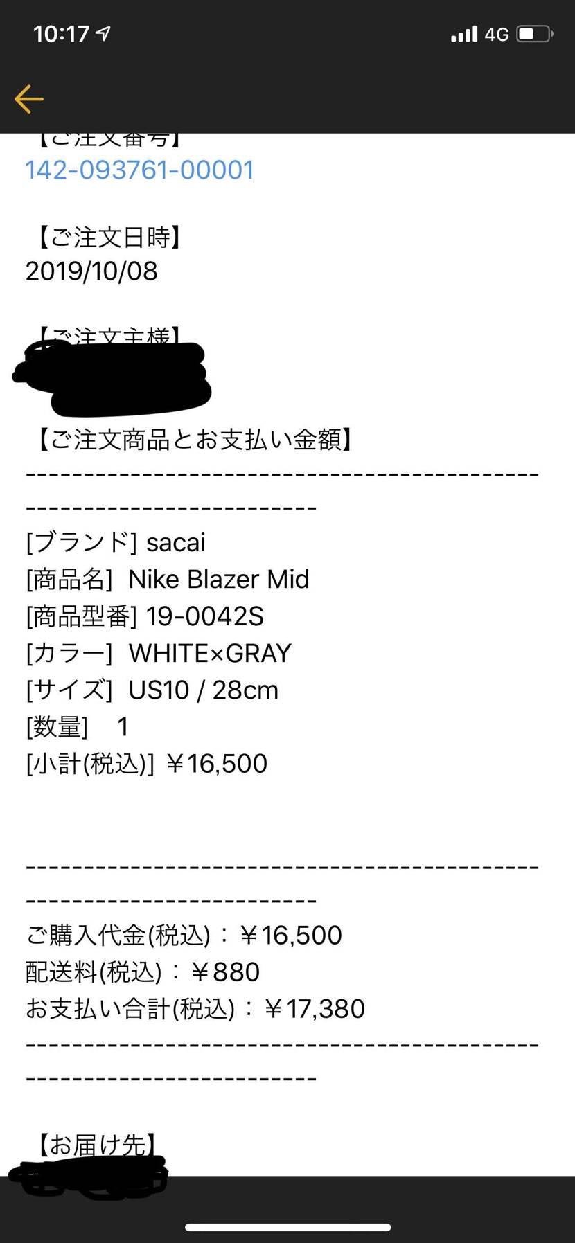 sacaiオンラインで買えました〜