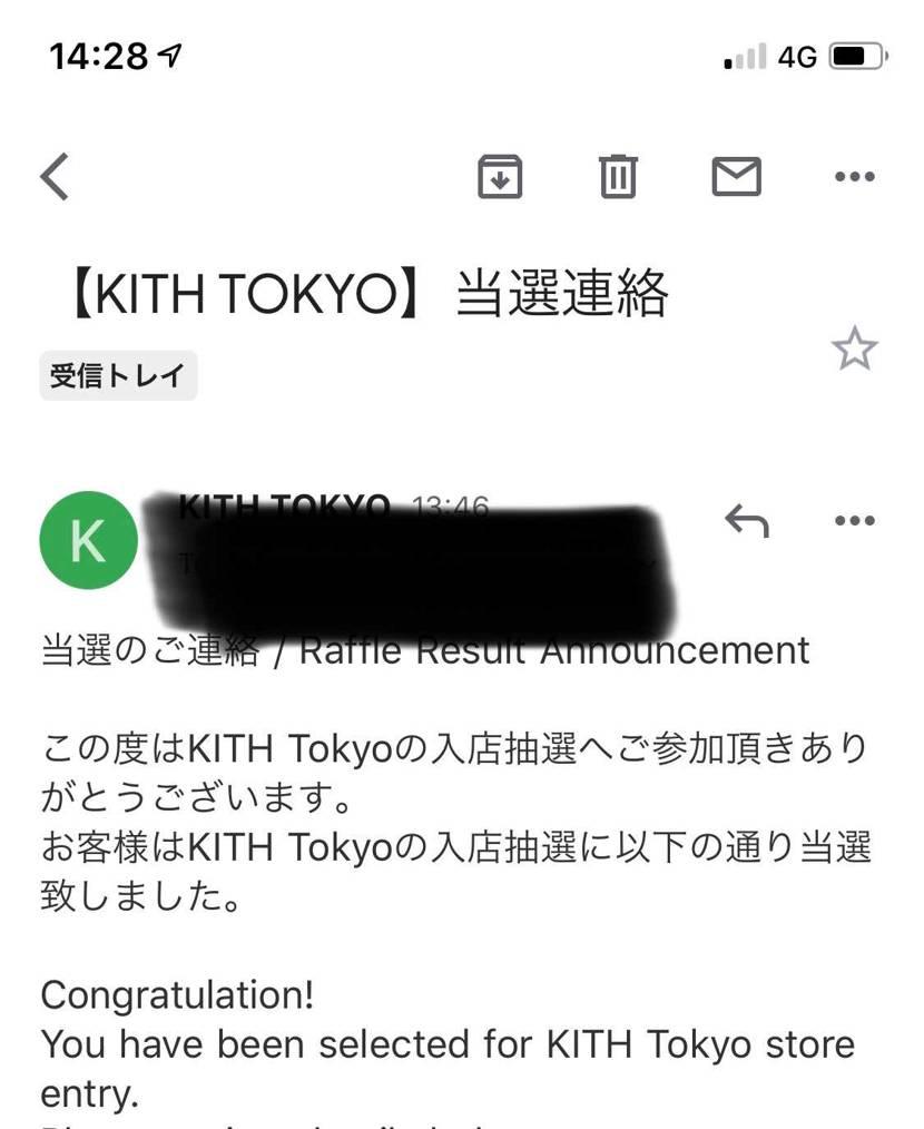 KITH当選!!九州から参加しまーす! フォース1ありますようにー!!