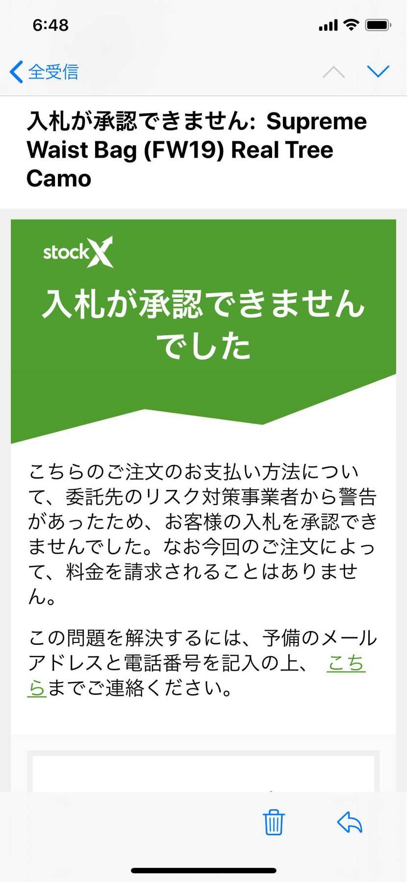 stockXをご利用の皆様 欲しい商品があり希望価格を入札しているのですが