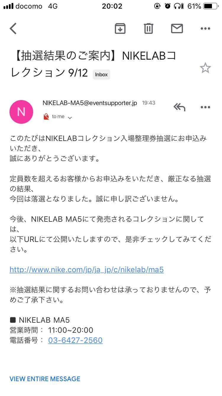 NiKelab-ma5、見事外れたんだけど、落選の結果もちゃ