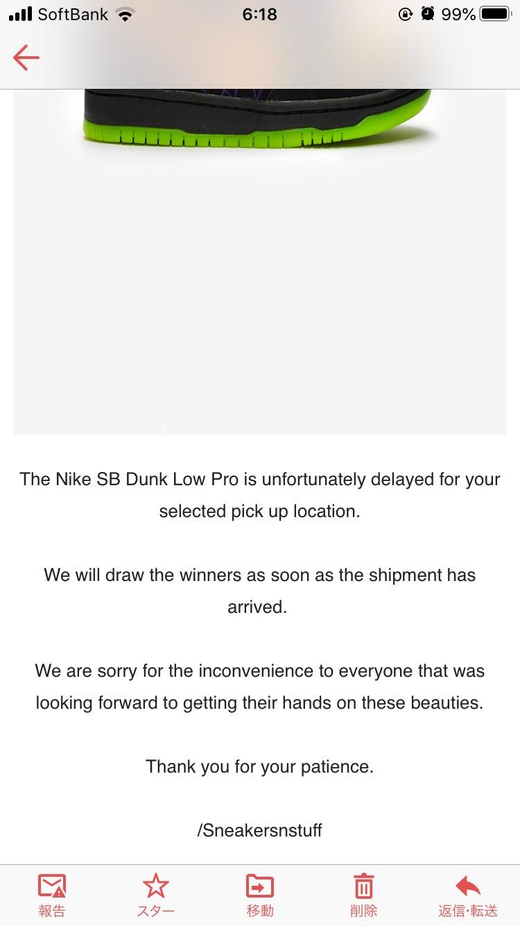 SNS延期みたいですね😩 メール来てたんで買えたと思ったのに😖