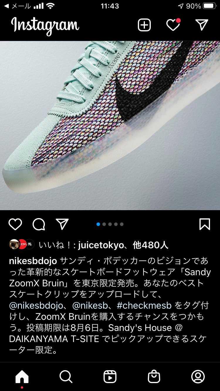 東京、スケーター限定抽選 限定品薄商法 w