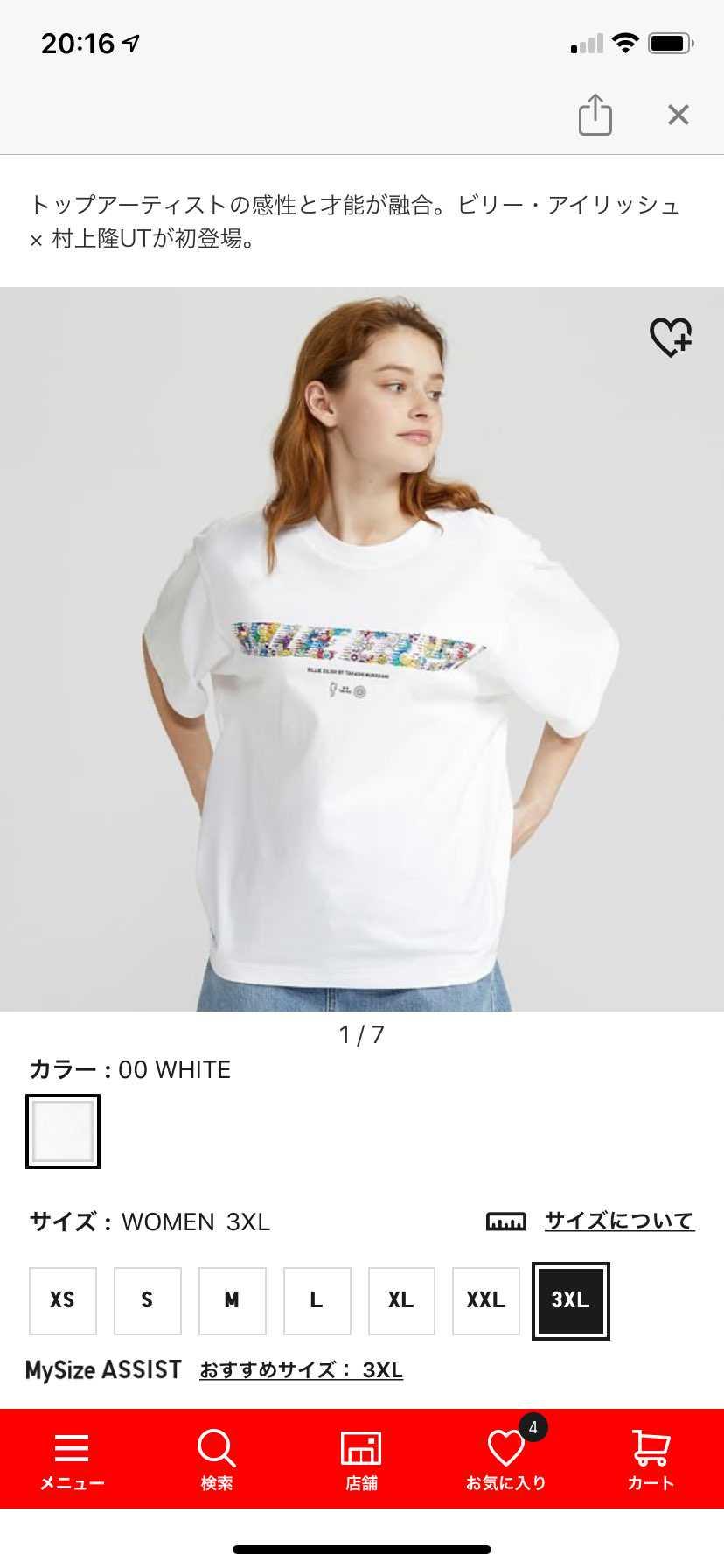 UNIQLOのBillie EilishTシャツ再販してます! 自分は元がレデ