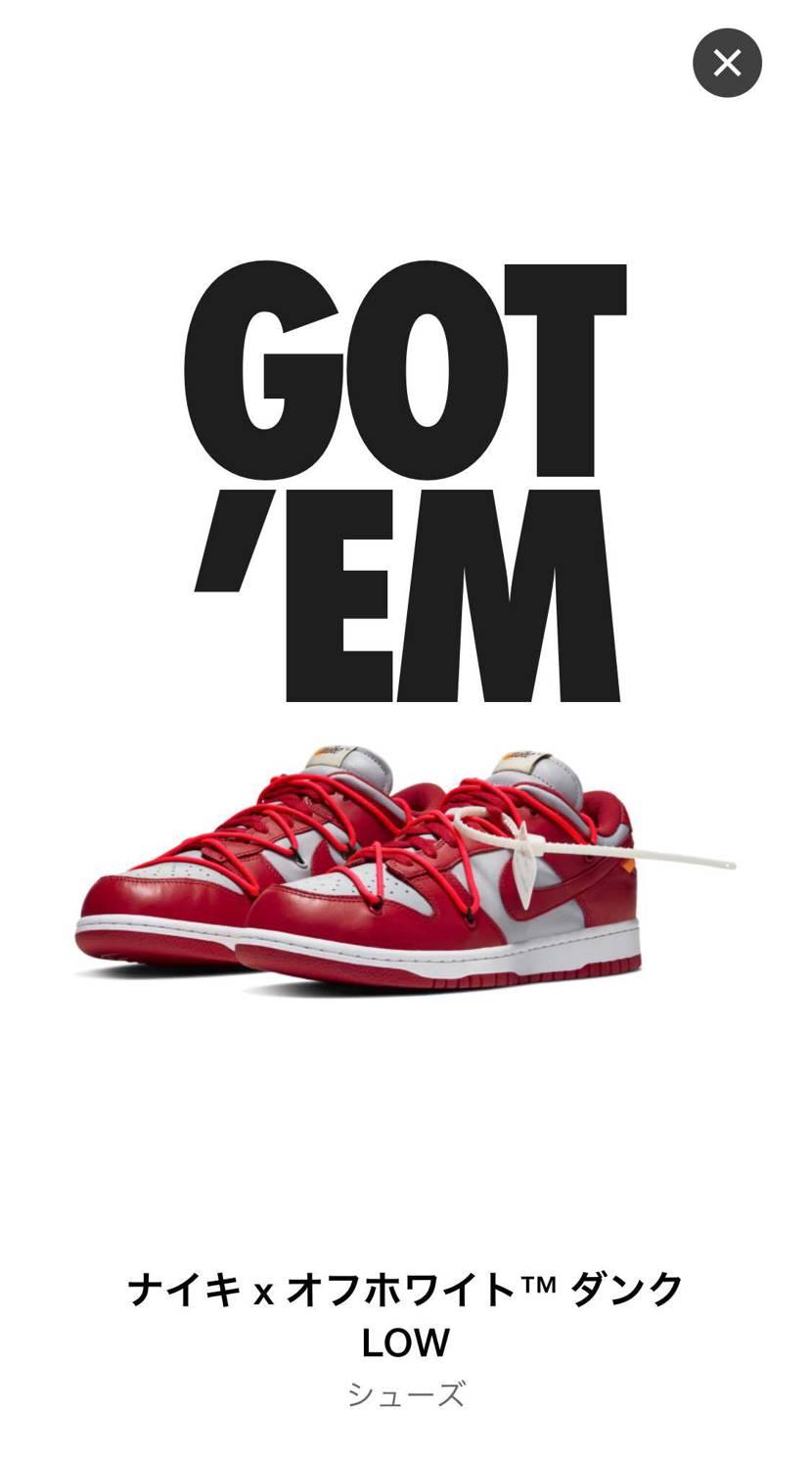 おっしゃー!!!sneakers初!当選!  マジかぁやっと当たった