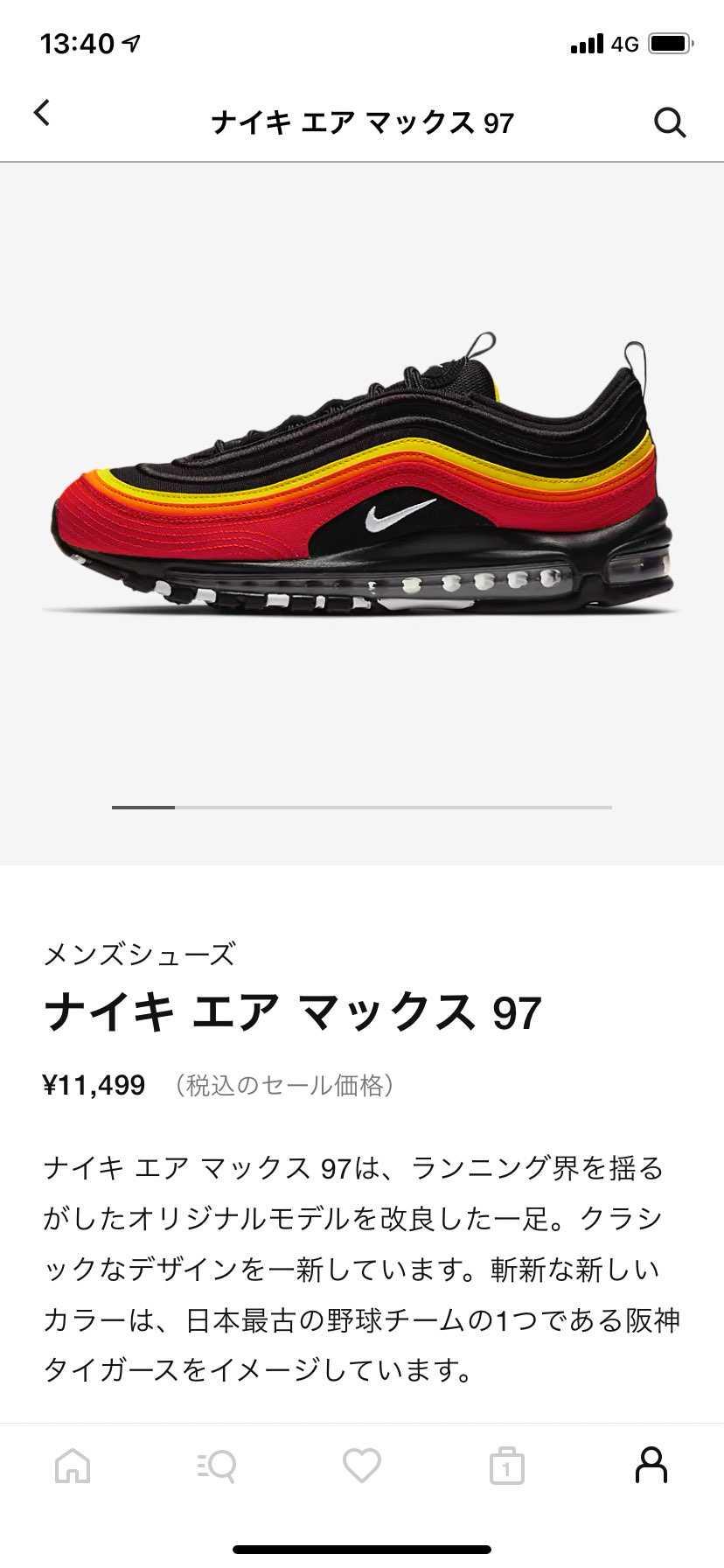 まさかの阪神カラー