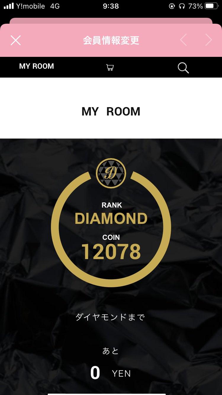 今月からダイヤモンドになったけどほぼゼロに近い当選率に変化あるかな?