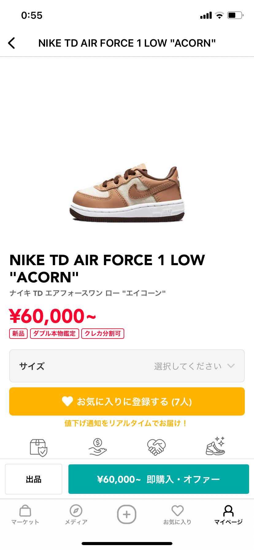6万円で草