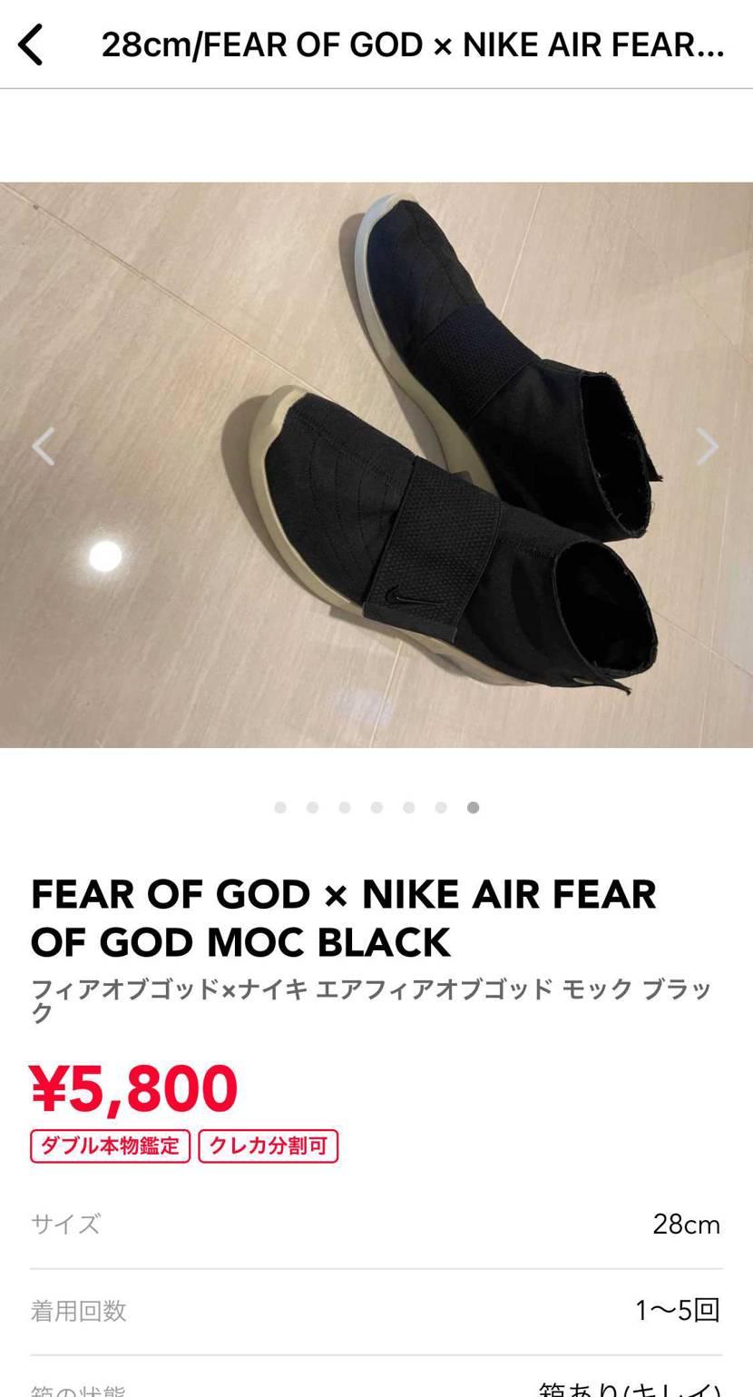Fear of God MOC 28cm 中古ですが安めに出品しています。ご興