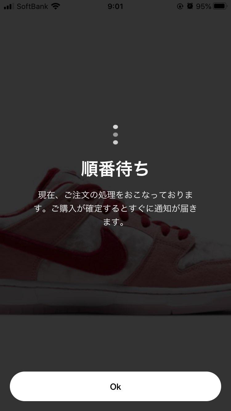ダメだぁ〜 何分後かに発表のaj1に全てかける❗️ からの 追い討ち落選(