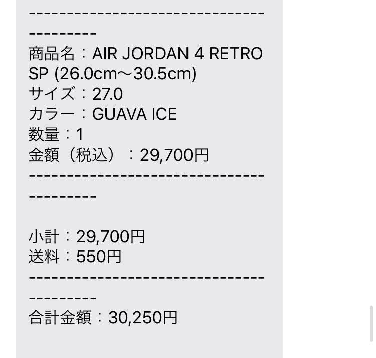 無事購入できました。 金曜日が東京なら最短っぽいです
