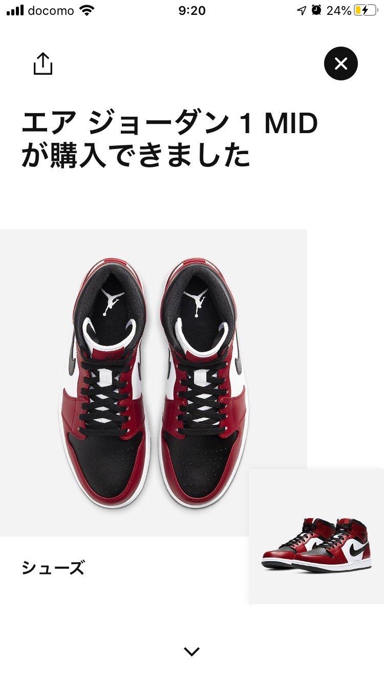 Nike.comで買えました😉
