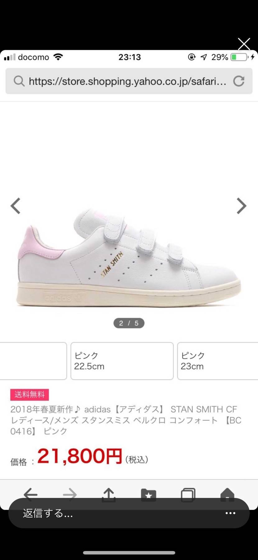Abcマートのドレコの靴これも対象ですか〜?
