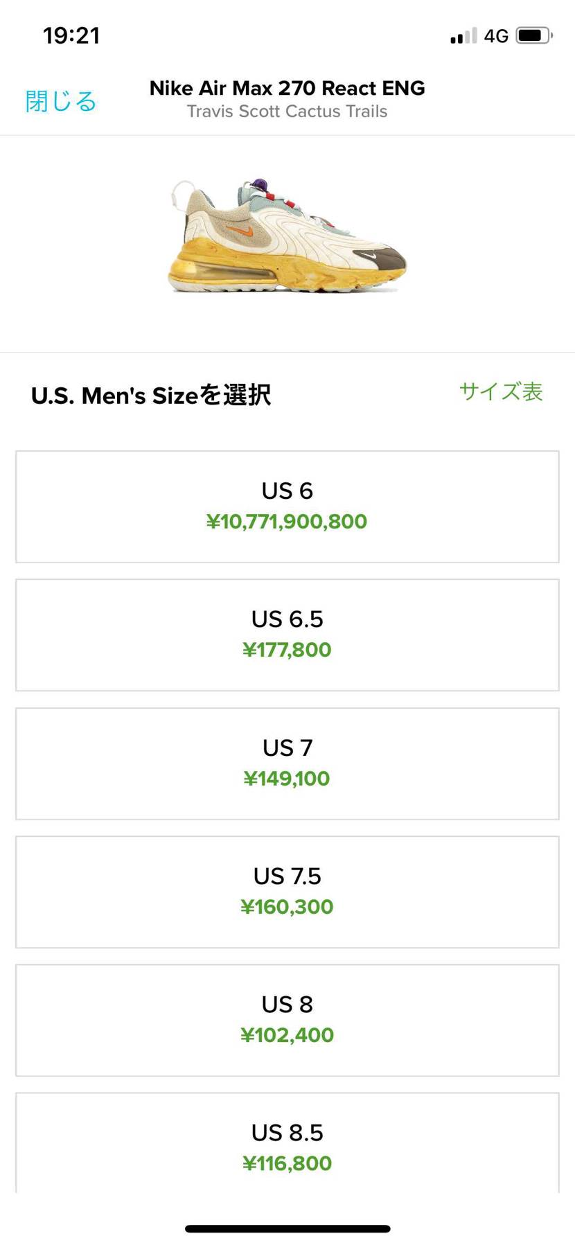 ん?1~0円?笑