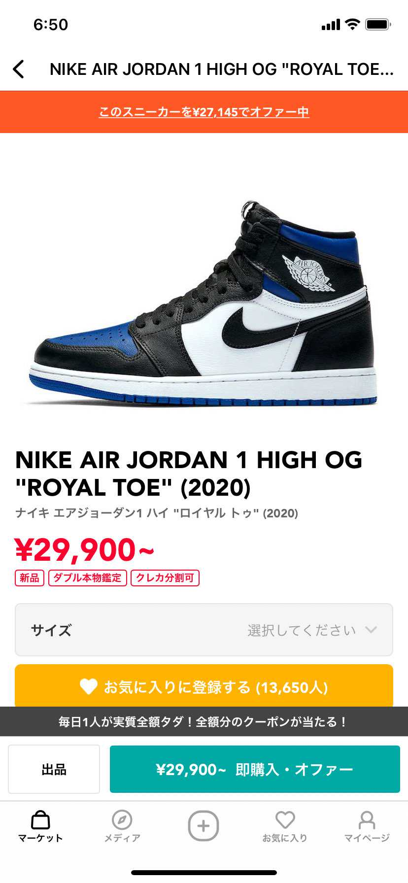 jordan1 toyal toe 26cmを27145円でオファーに出したので