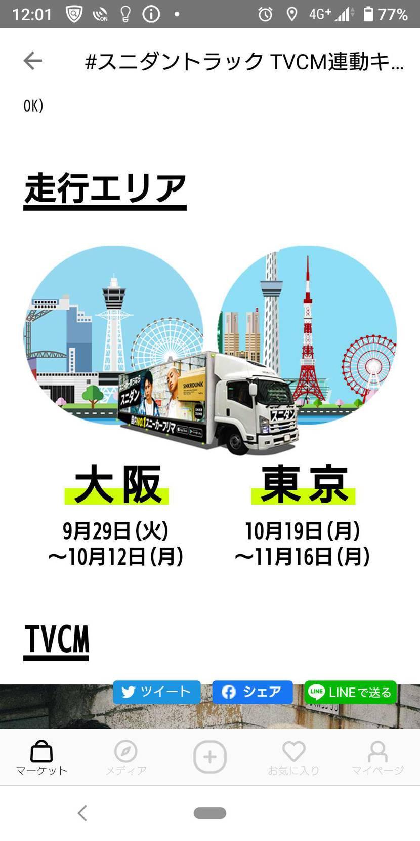 トラック探しの旅に出ようと詳細見たら東京は今走っていないw あぶないあぶない 無