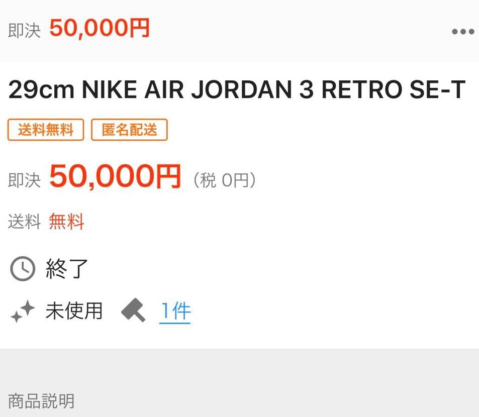 ヤフ○クで五万で売れた👟✨謎の現象。  高値で売れんと思って履くまで出品しよ