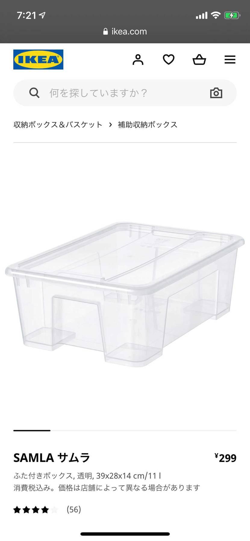 IKEAのこれスニーカーボックスに使ってる人いますか??  いたら使用感とか