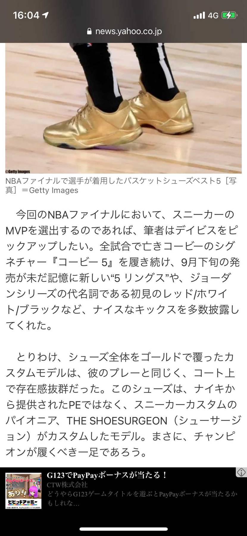 面白かった記事✨👟  https://news.yahoo.co.jp/ar