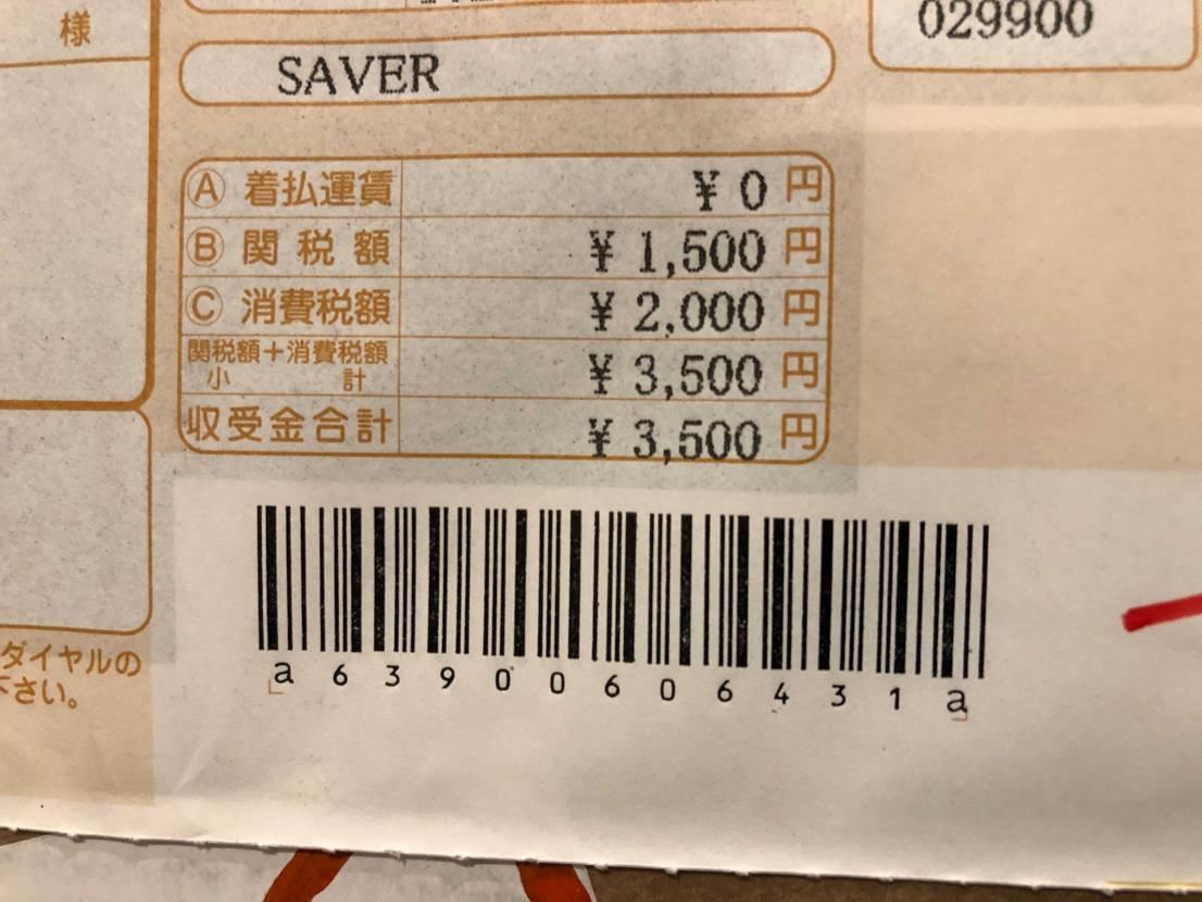 本日SNSより到着!!関税+消費税で3500円は当たり!?大