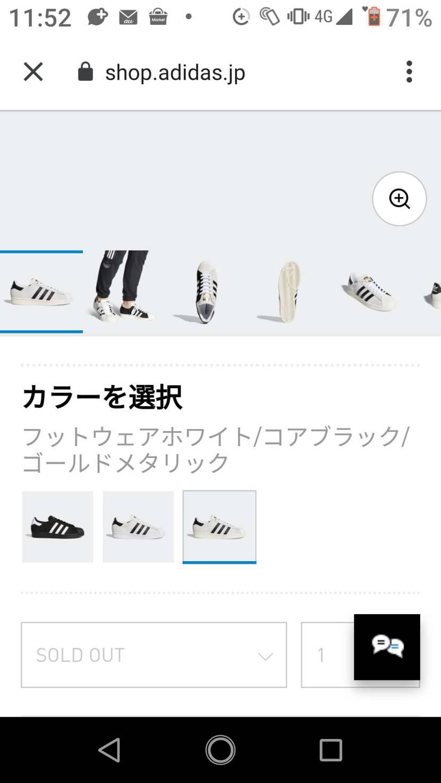 こんなに早く売り切れるなんてアディダスオンラインでは見たことないな。当直だったか