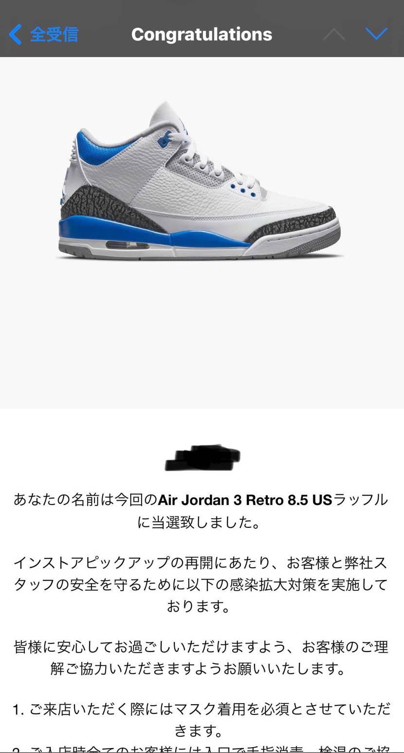 とりあえず1足当たったけど 東京のコロナ増えてるから1500円払ってキャンセル