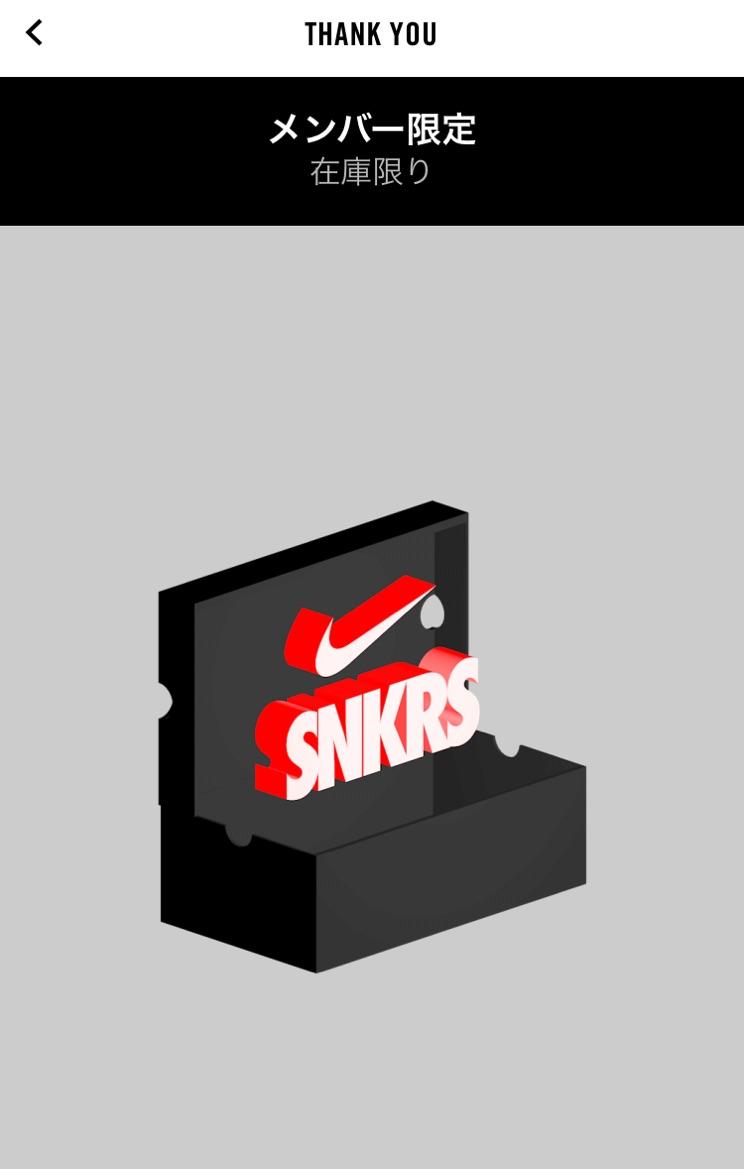 SNKRSアプリを取ってから約1年。  初めて限定オファ