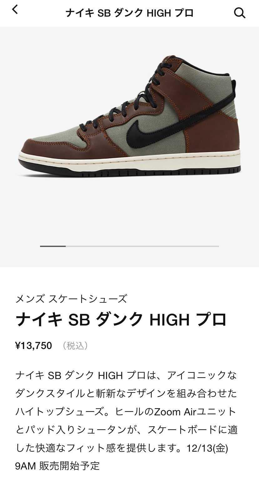 NIKE .com  …13日 am9:00発売予定💦💦