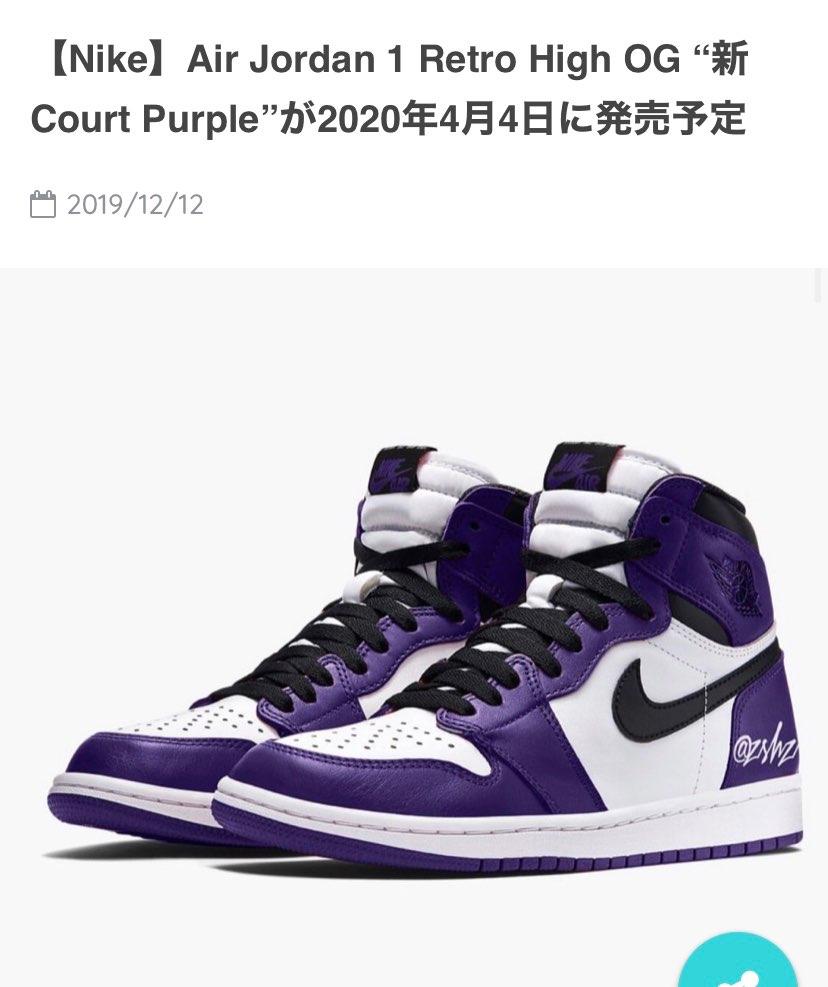 "Air Jordan 1 Retro High OG ""新Court Purpl"