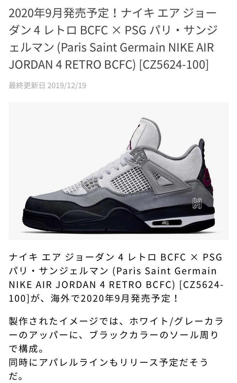 情報発見〜📸😊  ナイキ エア ジョーダン 4 レトロ BCFC × PSG