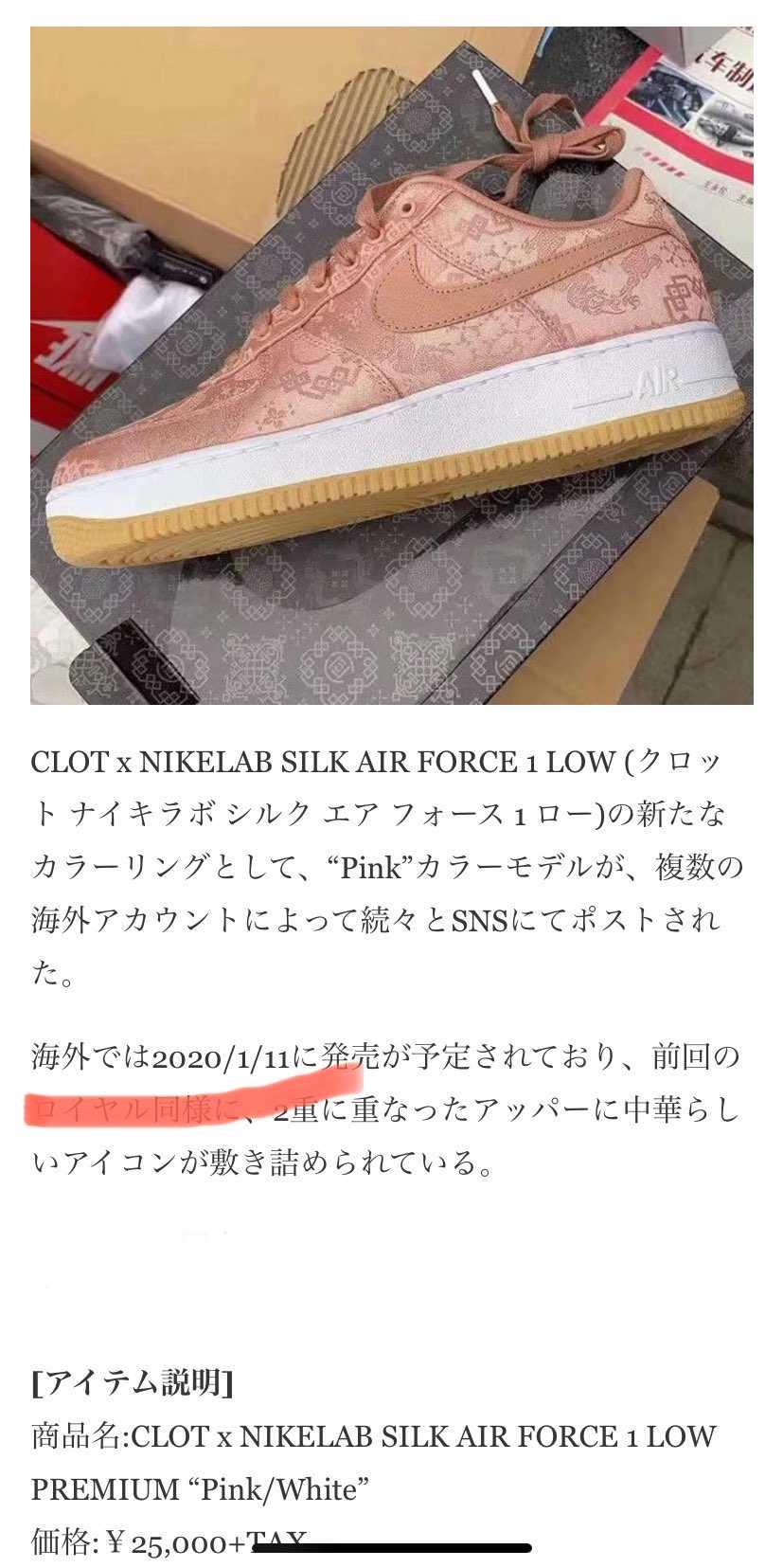 海外 1/11予定との情報📸  商品名:CLOT x NIKELAB SIL