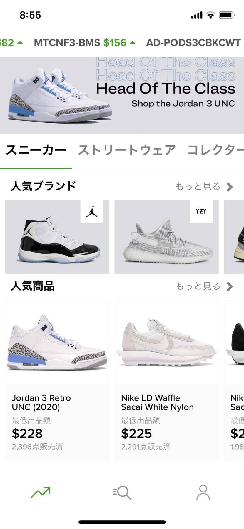 いつのまにかstockXが日本語に対応してますね