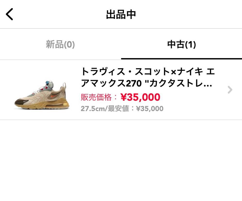 サイズ27.5cm ¥35000 最安値更新中です!これが最終値下げになります