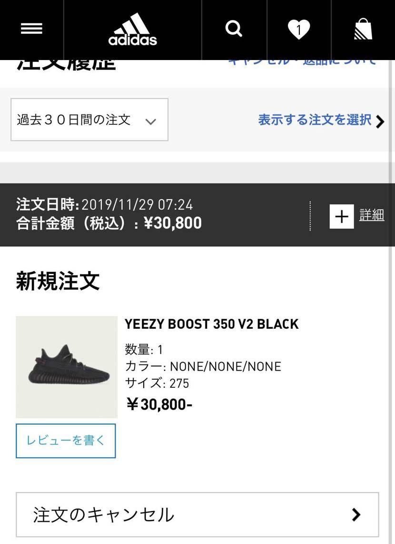 yeezy boost 350 black 無事ゴッテム!