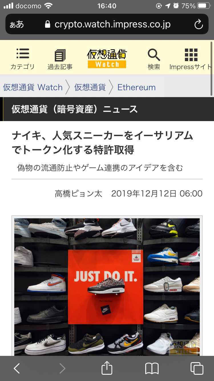 【今更記事】Nikeが仮想通貨を発行したら、とんでもない価値がある気がする。