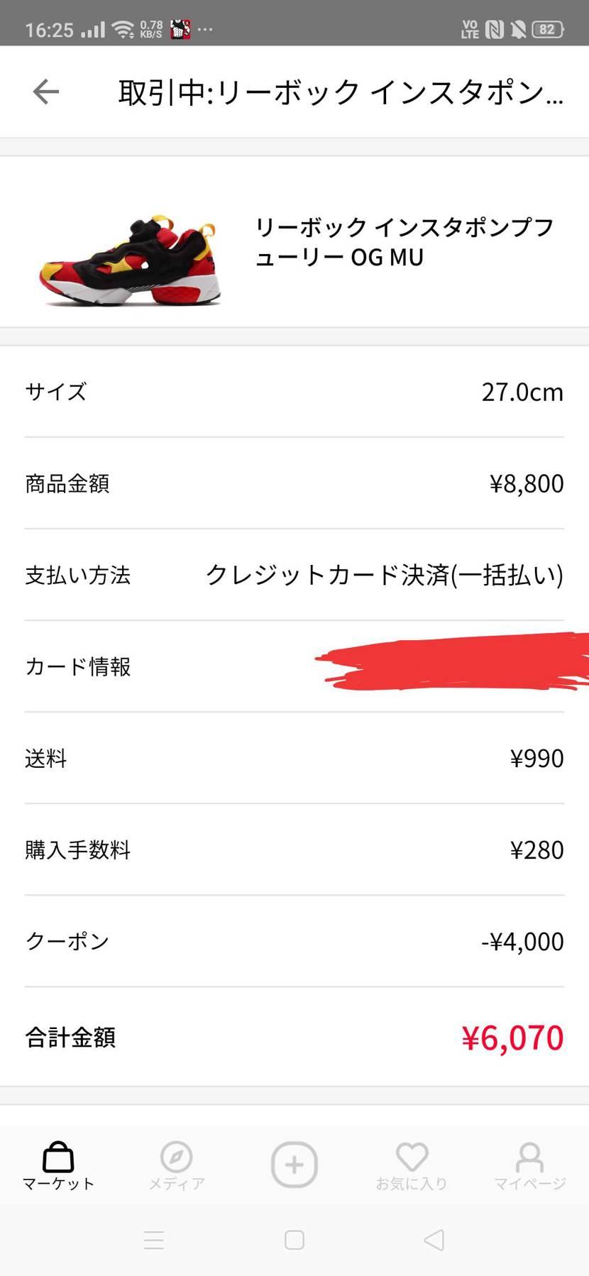 これはお買い得! 人気とか関係なーい ただ送料がかかるから実質3000円引きかー