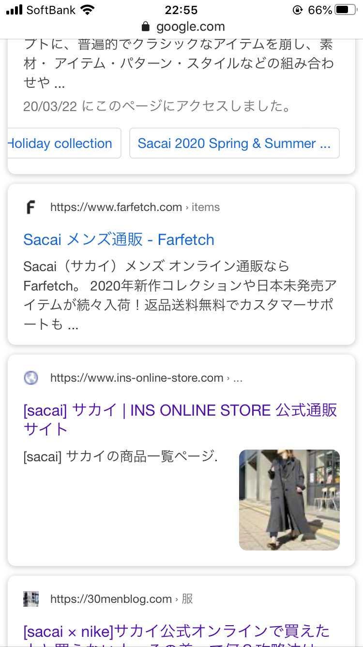 sacaiのオンラインストアってなんてサイトですか...? なんか色々あってわ
