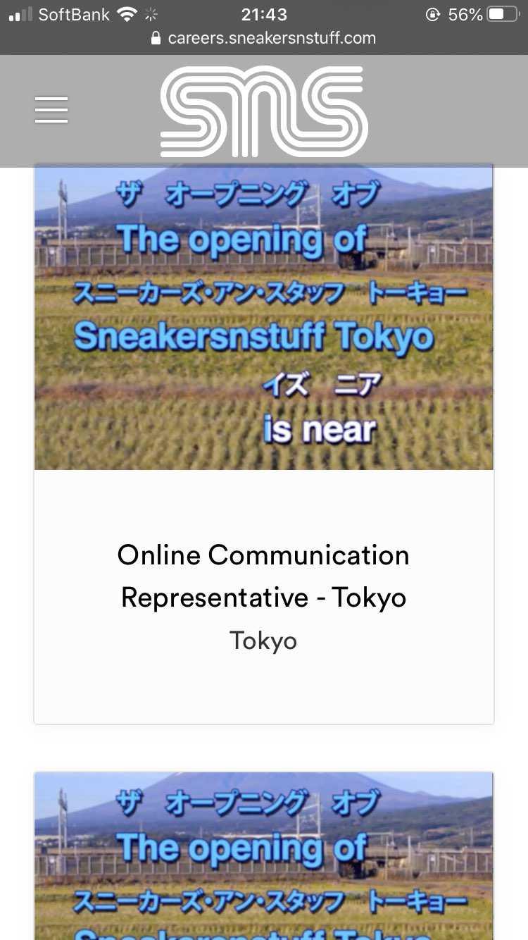 SNSで東京ストアの求人が!
