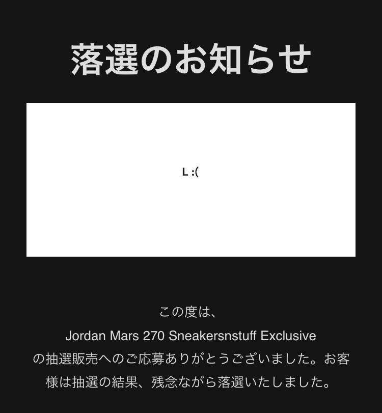MARSを東京受取で申し飲んだのですが、5時前くらいに当選メ
