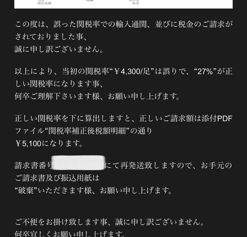 関税の件、訂正されました! ¥2400にはなりませんでしたが 適正な金額に訂