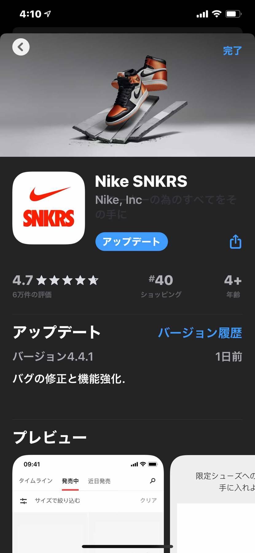 SNKRSアプデ来てますね! お忘れ無いように・・